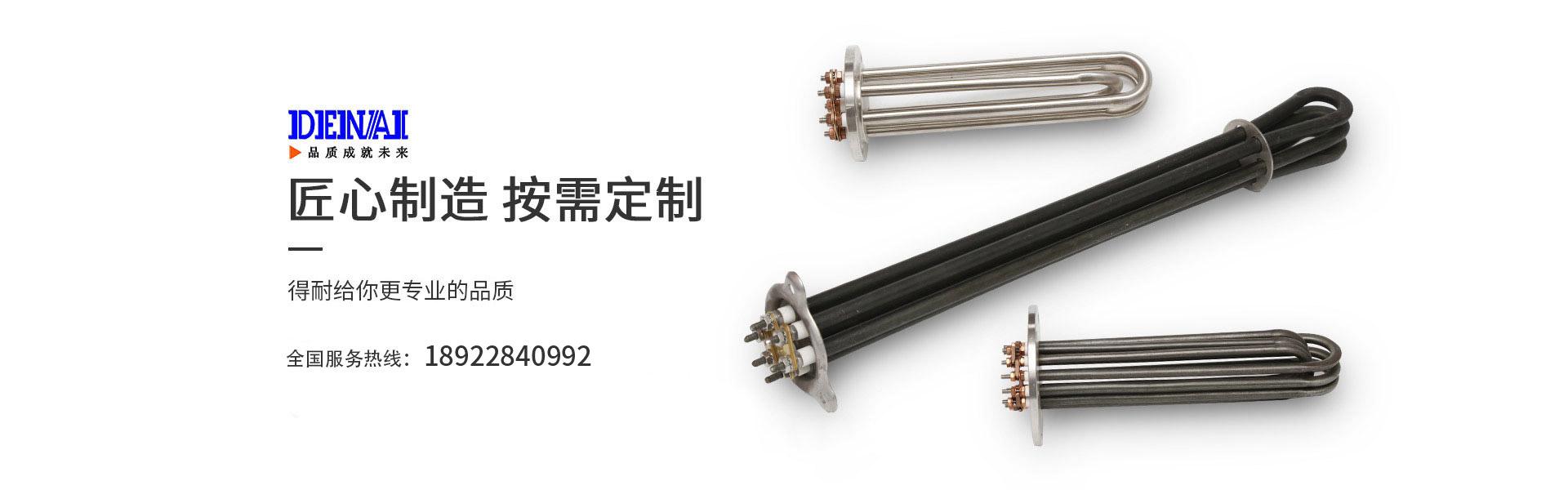 电热管,单头电热管,电热管厂家